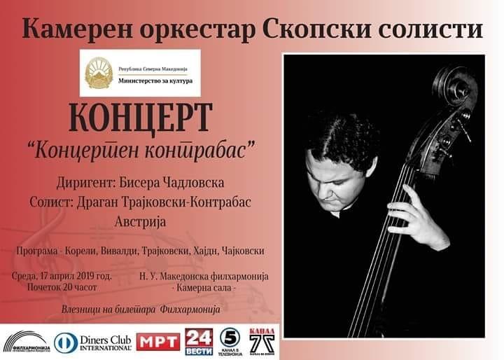 """""""Концертен контрабас"""" – концерт на камерниот оркестар """"Скопски солисти"""""""