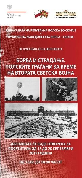 """Отворена изложба """"Борби и страдaње – полските граѓани за време на Втората светска војна"""""""